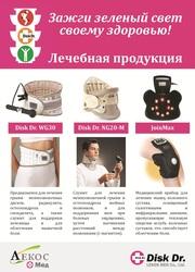 пояса для лечения межпозвоночных грыж,  массажеры
