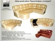 Мягкая мебель в наличии от