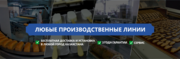Производственные линии в Петропавловске