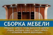 Услуги грузчиков газели мебельщик 24час