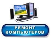 Ремонт компьютеров и ноутбуков в г. Петропавловск по низким ценам