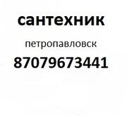 услуги сантехника в петропавловске