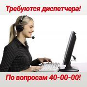 Диспетчерской службе Taxikz.kz требуются диспетчера