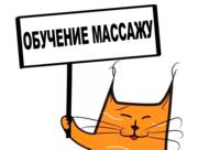 Курсы Массажа в Петропавловске